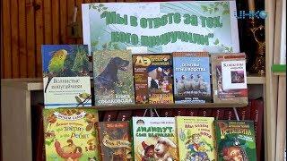 Мы в ответе за тех, кого приручили. В Библиотеке на Набережной провели беседу о домашних животных.
