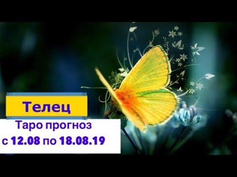 Телец гороскоп на неделю с 12.08 по 18.08.19 _ Таро прогноз