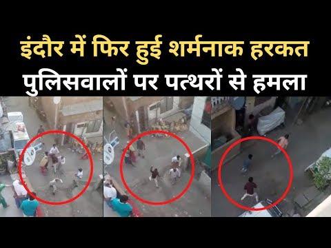 Indore Stone Pelting: Chandan Nagar में पुलिसवालों पर पथराव, Police ने NSA के तहत की कार्रवाई | NBT