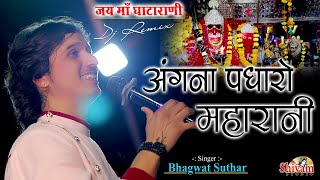 अंगना पधारो महारानी, मोरी शारदा भवानी ! Bhagwat Suthar ! Angana Padharo Gata Rani ! Shivam Studio