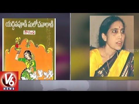 Novelist Yaddanapudi Sulochana Rani Passes Away In California | V6 News