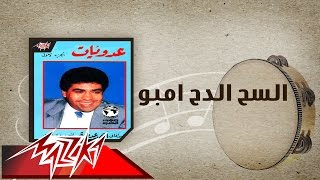 El Sah El Dah Embo - Ahmed Adaweyah السح الدح امبو - احمد عدويه