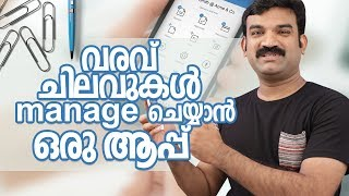 Daily Expense Manager app reviews Malayalam