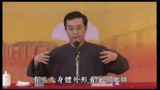 《 彭鑫中医博士开示 ✪ 手淫、邪淫对身体的损伤 》