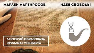 Марлен Мартиросов - Идея свободы в теории права