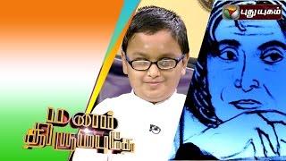 Dr.APJ.Abdul Kalam Special Manam Thirumbuthe   15/08/2015   Puthuyugam TV