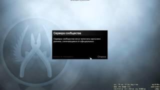 CS:GO(Уже месяц не могу поиграть в игру. Не ищет сервера. Ни ММ, ни сервера сообщества. В консоли пишет это: Failed..., 2015-03-13T16:01:33.000Z)