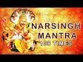 Powerful Narasimha Mantra For Protection | आपत्ति निवारक नृसिंह मंत्र | Sunday Special Mantra