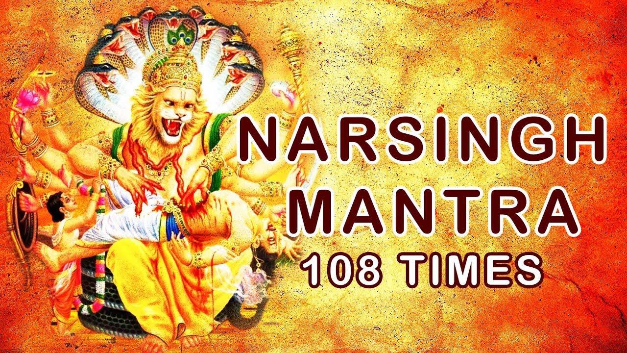 Download Powerful Narasimha Mantra For Protection | आपत्ति निवारक नृसिंह मंत्र | Sunday Special Mantra
