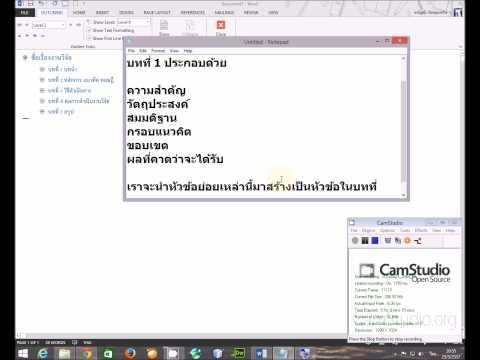 วิชา SoftPack : 01 การสร้างหนังสือด้วย Microsoft Word ตอนที่ 1/4