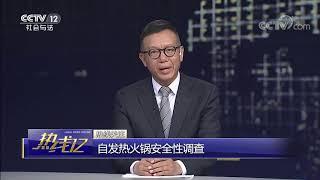 《热线12》 20190923| CCTV社会与法
