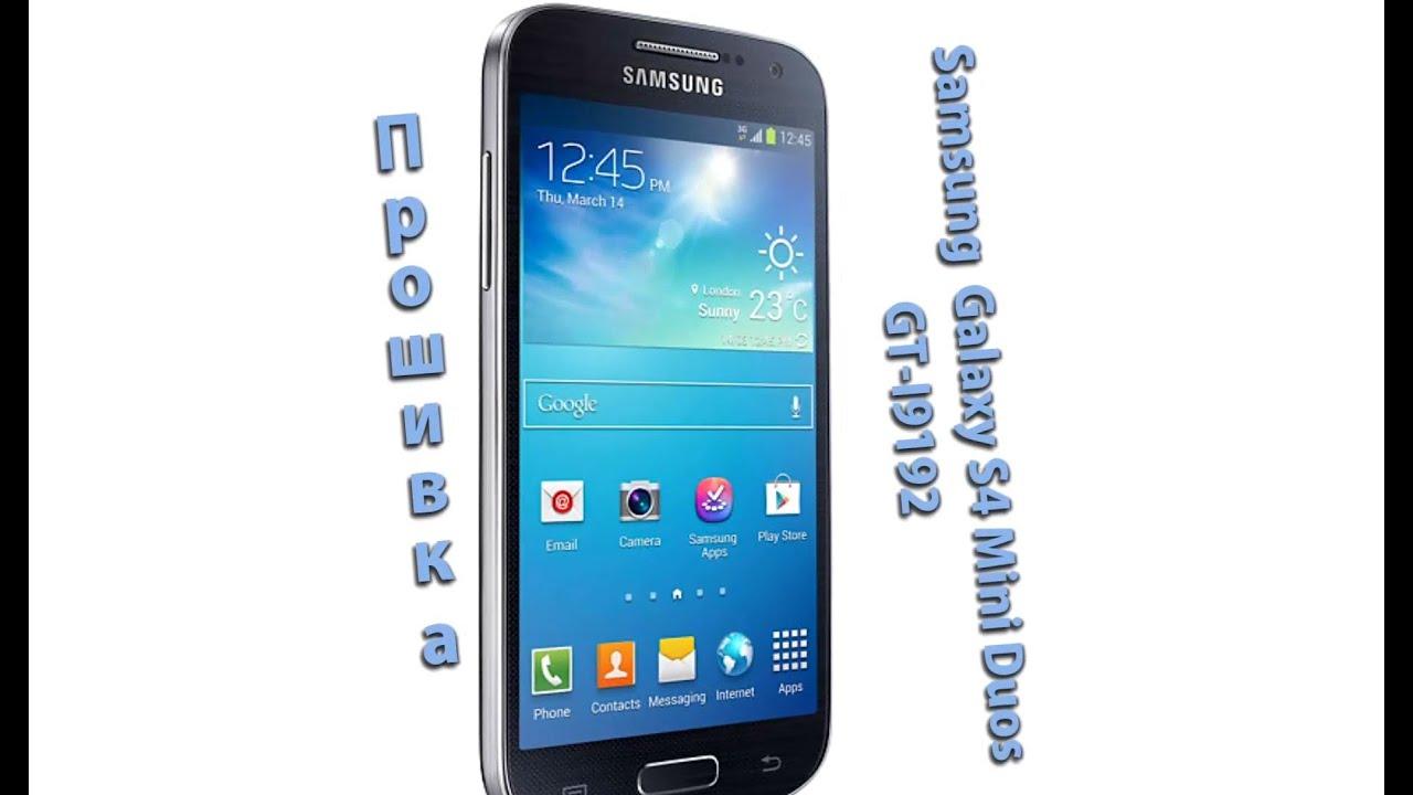 Smartphone Samsung Galaxy S4 Mini Gt I9192: Прошивка Samsung Galaxy S4 Mini Duos GT-I9192
