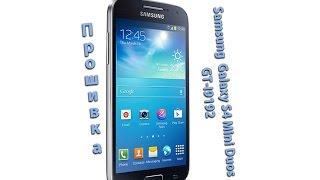 Прошивка Samsung Galaxy S4 Mini Duos GT-I9192