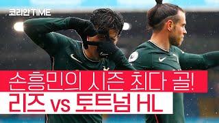 '메이슨 감독 대행의 3연승 도전' 리즈 vs 토트넘 하이라이트 #SPORTSTIME
