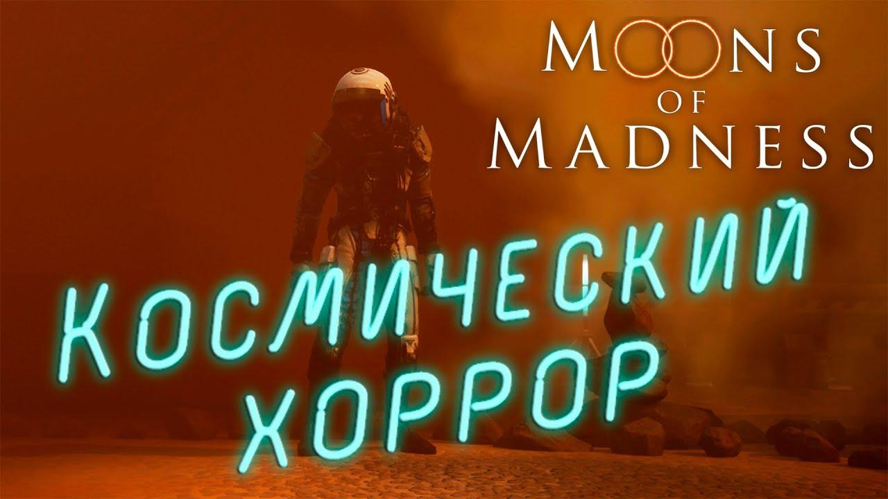 Moons of Madness ▶Топовый космический цветок▶Прощание с Лукасом ▶выпуск#12