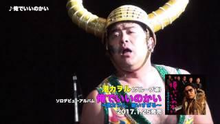 グループ魂の港カヲル(46歳)初のソロアルバム「俺でいいのかい ~港カヲ...