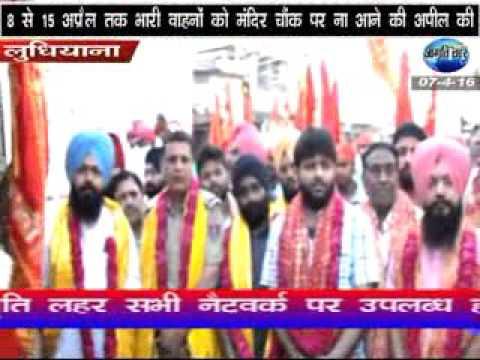 Vaishno Devi Mandir Trust Ludhiana organozed a Relly