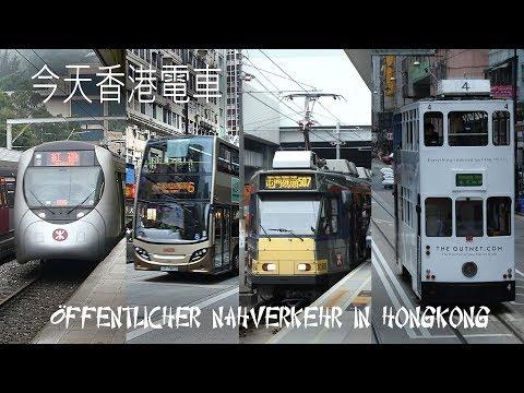 Hong Kong public transport / Hongkong öffentlicher Nahverkehr 2017
