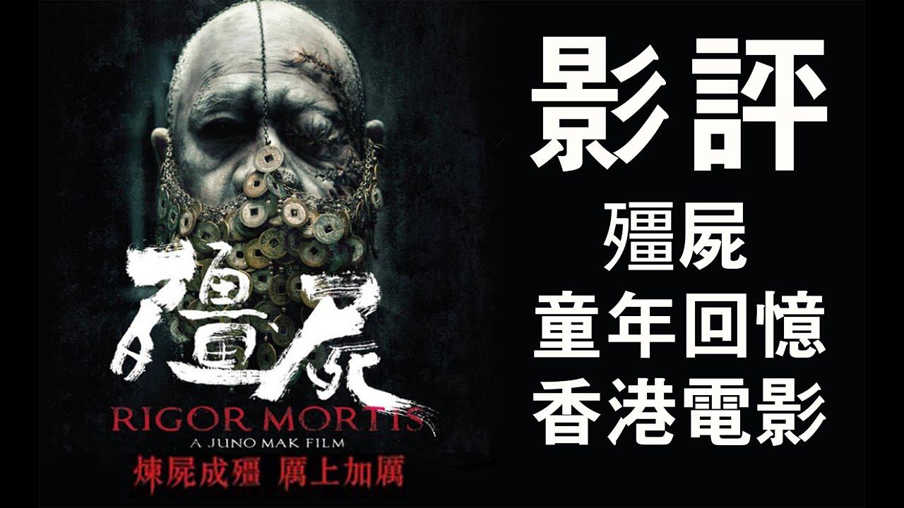 [OurDreamer] 殭屍.童年回憶.香港電影 - YouTube