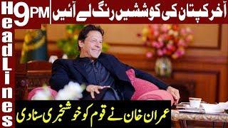 PM Imran Khan Announced a Good News For Pakistanis | Headlines & Bulletin 9 PM | 17 September 2019