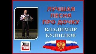 ЛУЧШАЯ ПЕСНЯ О ДОЧКЕ. Владимир Кузнецов.