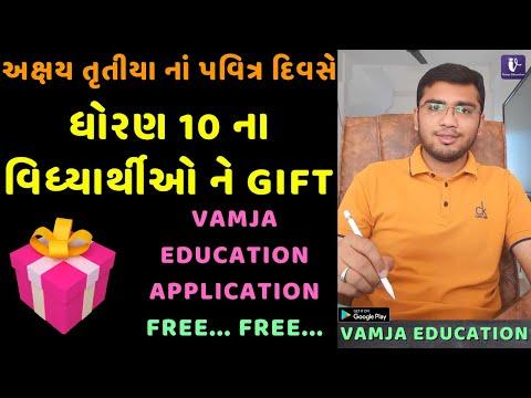 GIFT Vamja Education APP Free Free Free | Standard 10 Student