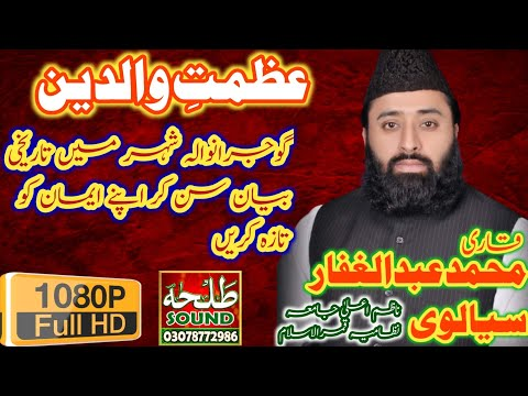 (عظمت والدین)Allama Abdul Ghaffar Sialvi By Talha Sound And Movies Gujranwala (03078772986)