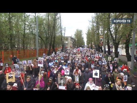 """""""Бессмертный полк"""" в Королёве: в акции приняли участие около 16 тысяч человек"""