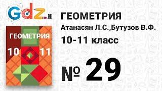 № 29 - Геометрия 10-11 класс Атанасян