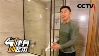 [健身动起来]20200420 藏族风情健身舞| CCTV体育
