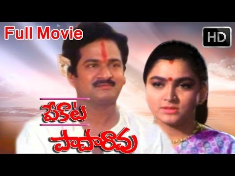 Pekata PapaRao Full Length Telugu Movie || DVD Rip