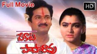 pekata paparao full length telugu movie dvd rip