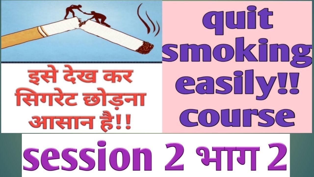 Download HINDI AUDIO BOOK SUMMARY/Stop smoking /QUIT SMOKING TIPS(HYPNOSIS)STOP SMOKING CIGARETTE