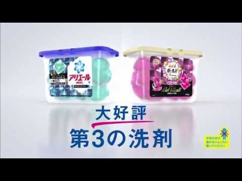 P&G「第3の洗剤」 CM   【ナレーション:バカボン鬼塚】