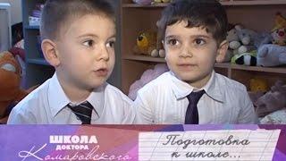 Подготовка к школе - Школа доктора Комаровского(, 2016-10-18T09:51:49.000Z)