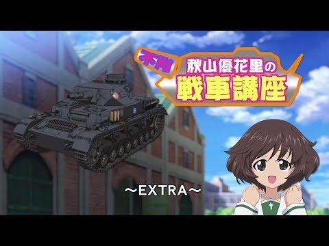 『ガールズ&パンツァー』TV&OVA 5.1ch Blu-ray Disc BOX 映像特典「不肖・秋山優花里の戦車講座~EXTRA~」試聴動画