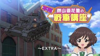 『ガールズ&パンツァー』TV&OVA 5.1ch Blu-ray Disc BOX 映像特典「不肖・秋山優花里の戦車講座〜EXTRA〜」