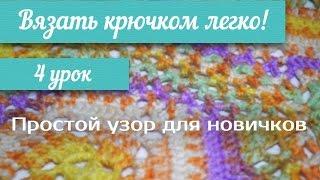 "4 урок ""Вязать крючком легко!"" Простой узор для новичков. / Crochet 4 lesson light pattern"