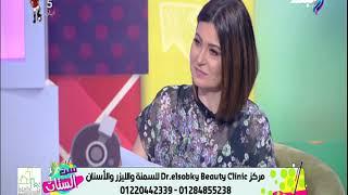 ست الستات - تعرف على أحدث طرق إنقاص الوزن مع الدكتور أحمد السبكي