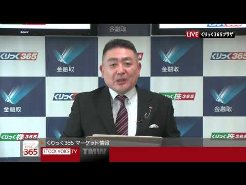 くりっく365マーケット情報12/25 岡三オンライン証券 武部力也さん