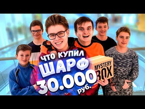 НА ЧТО ПОТРАТИТ ШАРФ 30000 рублей?