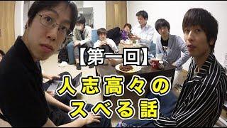 【第一回】人志高々のスベる話 thumbnail