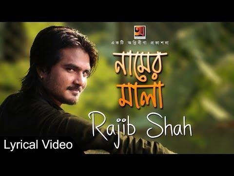 Naamer Mala    by Rajib Shah    Lyrical Video   ☢☢ EXCLUSIVE ☢☢