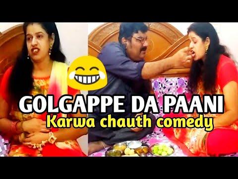 #karwachauthcomedy  Golgappe Da Paani (गोलगप्पे दा पानी) Punjabi, Multani /saraiki comedy video