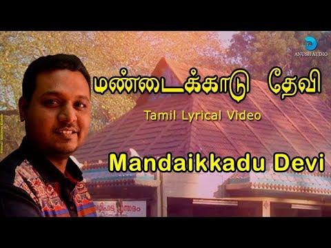 MANDAIKKADU DEVI || SRI CHAKRAM || RAHUL || MANDAIKADU BHAGAVATHI || ANUSH AUDIO