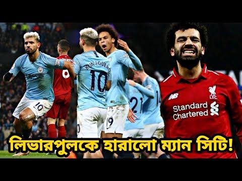 হাইভোল্টেজ ম্যাচে লিভারপুলকে হারালো ম্যান সিটি! | Man City vs Liverpool 2-1 | EPL 2018/19