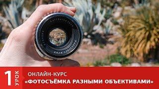 Урок 1.  Учимся снимать разными объективами. Различие по фокусному расстоянию. Fotoshkola.net
