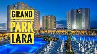 ТУРЦИЯ 2020. Grand Park Lara 5* Городской отель - это хорошо или нет?! 20 минут - и вы в отеле!!!
