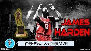 想不到吧?從最佳第六人到年度MVP!James Harden - NBA球員小故事EP07 thumbnail