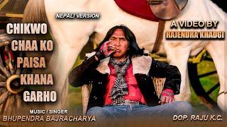 CHIKWO CHAKO PAISA KHANA GARHO    RAJENDRA KHADGI    NEPALI VERSION RAP SONG 2020    OFFICIAL VIDEO